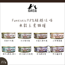 Fantistic98%超越汪喵[鮮肉主食貓罐,8種口味,80g,台灣製](單罐)