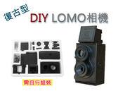 大人的科學 復古型 DIY 雙眼組合相機 使用35mm底片 【AYZB45】