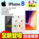 Apple iPhone8 64GB 4.7吋 贈滿版玻璃貼 蘋果 IOS11 防水防塵 智慧型手機 24期0利率 免運費