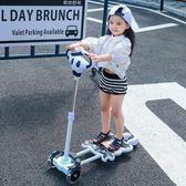 兒童滑板車剪刀小孩子滑滑四輪蛙式踏板劃板車2-3-6-8歲閃光輪·享家生活館IGO