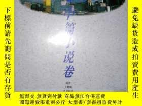 二手書博民逛書店罕見香港當代文學精品---中篇小說卷Y192697 長江文藝出版