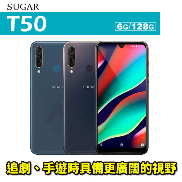 Sugar T50 6.3吋 6G/128G 登錄送原廠無葉風扇 八核心 智慧型手機 免運費