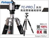 ★相機王★ Fotopro TC-PRO1 碳纖維 三腳架 鈦色 免運