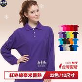 大尺碼女裝 女長袖polo衫 發熱衣 深紫色