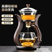 玻璃半全自動茶具套裝懶人家用泡茶器吸磁茶壺沖泡茶神器功夫茶杯 極簡雜貨
