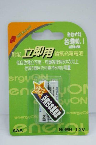 [ 中將3C ]  NEXCELL耐能 低自放4號鎳氫充電電池750mAh(兩入裝) NR-AAA2
