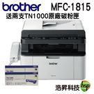 【搭原廠TN-1000二支 ↘7490元】Brother MFC-1815 黑白雷射多功能傳真複合機
