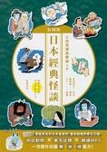 日語閱讀越聽越上手:日本經典怪談彩圖版