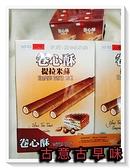 古意古早味 卷心酥 提拉米蘇捲心酥 (50公克x12包裝) 懷舊零食 脆笛酥 巧克力 (另有 巧克力) 餅乾