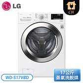 [LG 樂金]17公斤 WiFi滾筒蒸氣洗脫烘衣機 WD-S17VBD