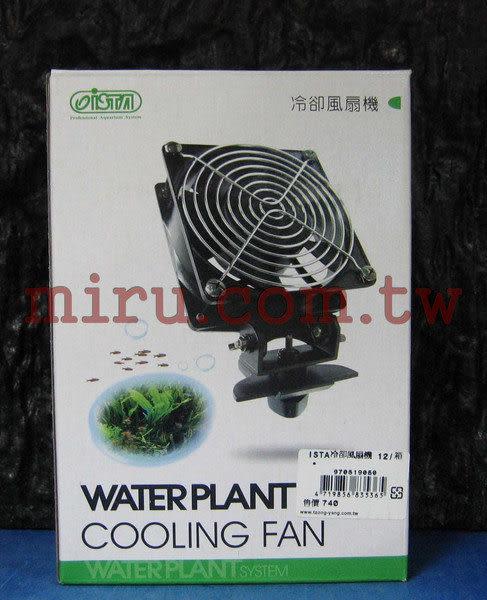【西高地水族坊】ISTA伊士達 高效能冷卻風扇機(12*12cm)