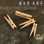 【居美麗】小木夾 3.5cm 原木夾 小夾子 照片牆 文具夾子 麻繩照片夾 裝飾夾 DIY