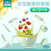 兒童餐具寶寶多功能輔食機研磨器兒童輔食嬰兒手動食物水果肉泥工具碗套裝 (一件免運)
