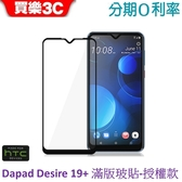 HTC授權 Dapad HTC Desire 19+ 9H 鋼化玻璃 滿版玻璃保護貼