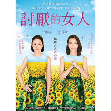 討厭的女人 DVD (購潮8)
