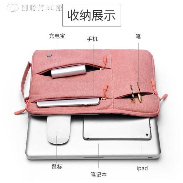 筆記本內膽包女13英寸蘋果macbookpro雙肩手提電腦保護套 【創時代3c館】
