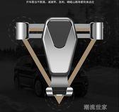 車載手機架汽車用導航支架出風口車內重力多功能萬能通用支駕華為『潮流世家』