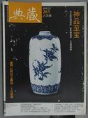 【書寶二手書T2/雜誌期刊_YHH】典藏古美術_261期_神品至寶等