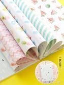 韓國小清新禮物包裝紙 學生包書皮 書紙書套 手工紙生日禮物禮品 一米陽光