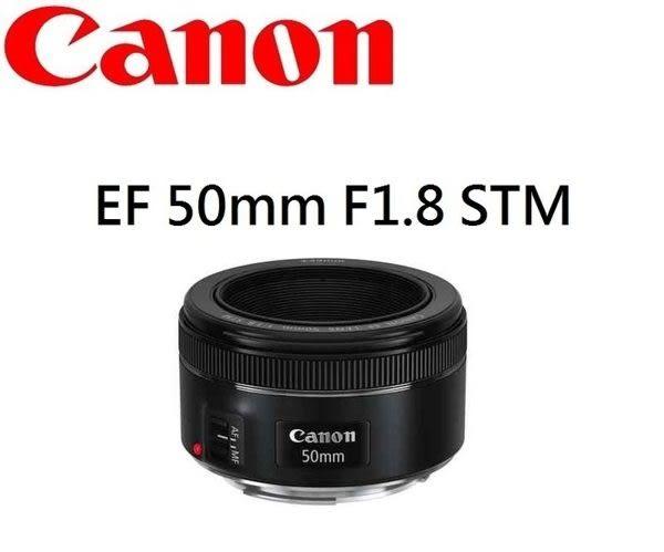 [EYE DC] CANON EF 50mm f/1.8 STM 彩紅公司貨 最新人像鏡頭 (一次付清) 送49mm 專用保護鏡