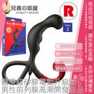 日本Wild One『Enemable』醫療級矽膠電動升級版 男性前列腺高潮開發聖品 Enemable R Type-2
