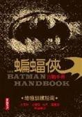書蝙蝠俠實戰手冊:終極訓練指南