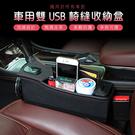 車用雙USB椅縫收納盒 椅縫收納盒 車用收納 零錢收納 車用杯架 縫隙收納【EA0057】雙USB充電