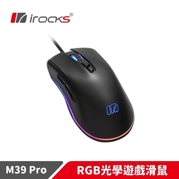 irocks 艾芮克 M39 PRO RGB 有線 光學遊戲滑鼠