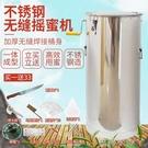 搖蜜機304全不銹鋼加厚養蜂工具蜂蜜分離機小型蜂蜜搖糖機 NMS蘿莉小腳ㄚ