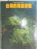 【書寶二手書T6/動植物_YAS】台灣的海底奇觀_附殼