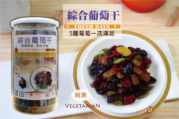 罐裝綜合葡萄乾450G 每日優果