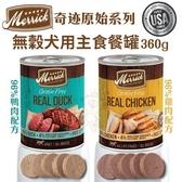 *KING*【3罐組】Merrick奇跡 無穀犬用主食餐罐360g‧不含人工色素、防腐劑‧狗罐頭
