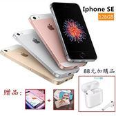 Apple極新福利品 iPhone SE A1723 128G全頻率 原裝正品 實體店現貨(也有7 Plus/8 /Xs max)