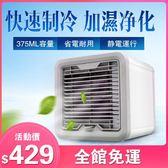 售完即止-冷氣機風扇冷風機家用迷你便攜冷風機 桌面移動空調扇庫存清出(6-13T)