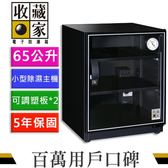 【標準型】收藏家 AD-66 電子防潮箱 65公升 (暢銷實用系列)