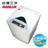 三洋 SANYO 媽媽樂 10kg 槽洗淨 單槽洗衣機 SW-10UF8
