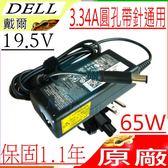 DELL 變壓器(原廠)-戴爾充電器 65W,19.5V,3.34A,VOSTRO 1200 V1200,M140,M1020,M1210,M1530,9T215,310-3149