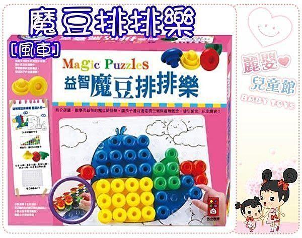 麗嬰兒童玩具館~優質幼教教具-風車圖書-益智魔豆排排樂-附十二張圖卡