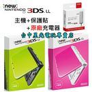 【N3DSLL主機 可刷卡】☆ NEW N3DS LL主機 日規 萊姆綠/粉紅白+原廠充電器+保護貼 ☆