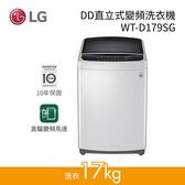 【送基本安裝+現金再低+24期0利率】LG 樂金 17公斤 DD直立式變頻洗衣機 WT-D179SG
