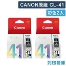 原廠墨水匣 CANON 2彩 CL-41 /適用 CANON MX308/MX318/iP1200/iP1300/iP1600/iP1700