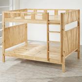 【YFS】柏莎多功能可拆式紐松實木雙層床-114x202x165cm
