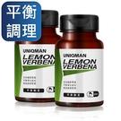 UNIQMAN 平衡制荳 膠囊 (60粒/瓶)2瓶組