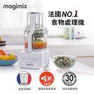 法國Magimix 廚房小超跑萬用食物處理機5200XL-璀璨白 1680152W *送Magimix 1680132JE 冷壓蔬果原汁組+掛燙機*