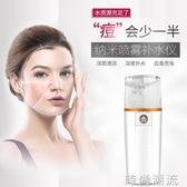 納米補水噴霧儀充電便攜美容儀器臉面部保濕蒸臉器 時尚潮流