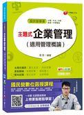 主題式企業管理(適用管理概論)(台電、中油、中鋼、捷運、中華電信)