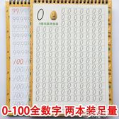學前班兒童數字描紅本幼兒園1-100凹槽練字板3-6歲寶寶字帖初學者 港仔會社