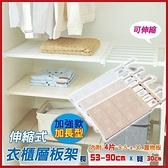 伸縮式衣櫃層板架 加強款(加長型/大) 居家收納必備小物 【KL07010】99愛買小舖