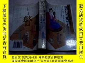 二手書博民逛書店罕見警世通言新注全本57963 (明)馮夢龍編著 北京十月文藝出