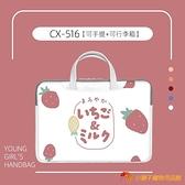 筆電包可愛草莓手提電腦包聯想Pro13卡通14內膽包戴爾華為14蘋果15寸保護套包【小獅子】